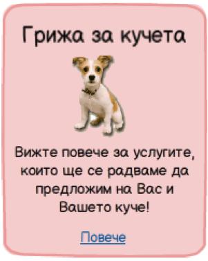 Разходка на кучета от roshkovci.com